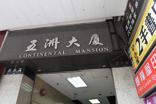 Penginapan Murah di Hongkong