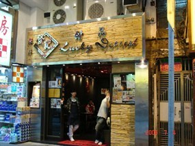 Lucky dessert hongkong 2